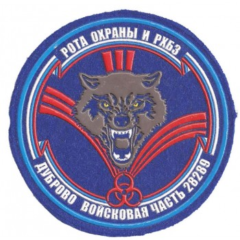 Рота охраны и РХБЗ в/ч  28289