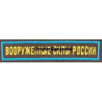 ВС России