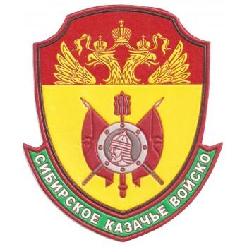 Сибирское казачье войско