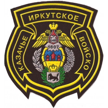 Иркутское  казачье войско