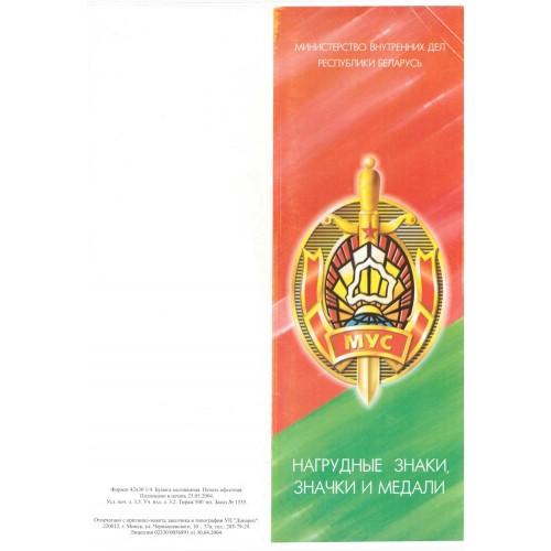 Наг��дн�е знаки зна�ки и медали МВД РБ
