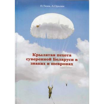Крылатая пехота суверенной Беларуси в знаках и шевронах
