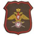 Управление военных представительств МО РФ