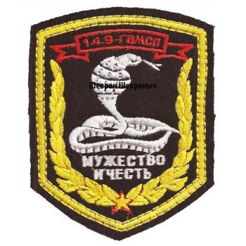 149  гв. МСП