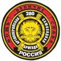 280 сабр