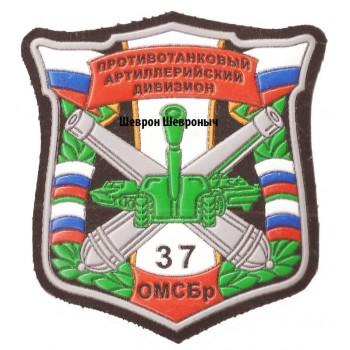 Артдивизион 37 ОМСБР