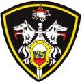 25 отряд СпН ВВ МВД