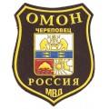 ОМОН Череповец