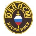 ОБ ППСМ Дзержинск