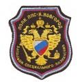 Полк ППС Н.Новгород
