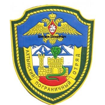 Ахтынский пограничный отряд
