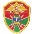 Пограничный отряд (г.Псков)