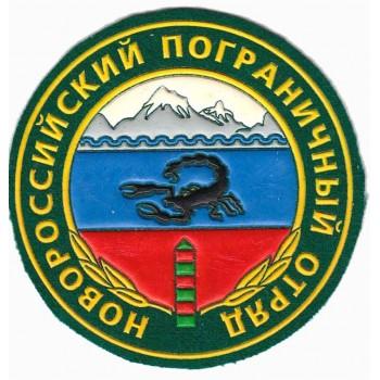 Новороссийский ПО