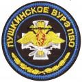 Пушкинское ВУРЭ ПВО