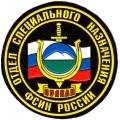 "Спецназ ФСИН ""Вулкан"""