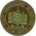 "Спецназ ФСИН ""Вулкан"" 2"