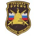 """Спецназ ФСИН """"Русич"""""""