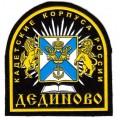Кадетский корпус Дединово