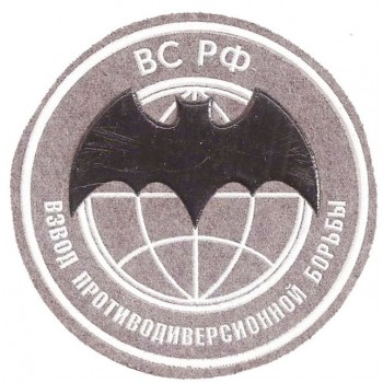Взвод ПДБ