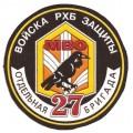 27 отд. бригада РХБЗ