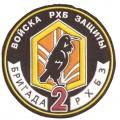 2 отд. бригада РХБЗ