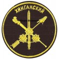 135 отдельный батальон РХБЗ