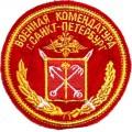 Военная комендатура г. С-Петербурга