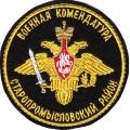 Военная комендатура