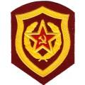 Внутренние войска МВД СССР