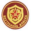 Внутренние войска МВД  РФ