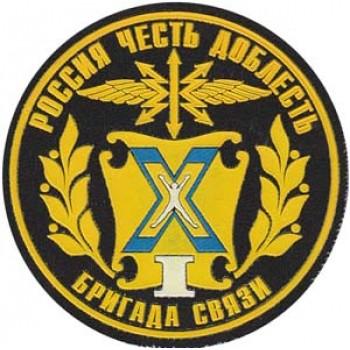 1 бригада связи