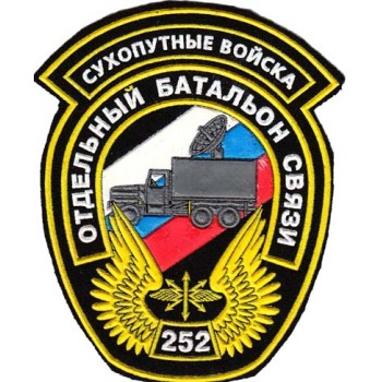 252 ОБС