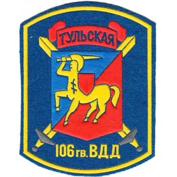 106  гв. ВДД