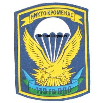 119 гв. ПДП