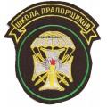 332 школа прапорщиков ВДВ