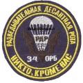 РДР 34 ОРБ