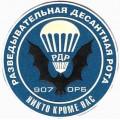 РДР 907 ОРБ