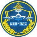 610 ЦБП и ПЛС ВТА ВВС