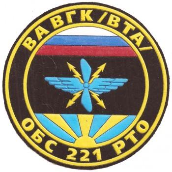 221 ОБС РТО