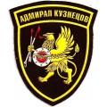 """ТАВКР """"Адмирал Кузнецов"""""""