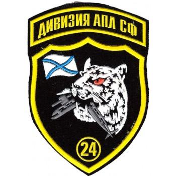 24 дивизия АПЛ СФ