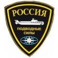 Подводные силы ВМФ